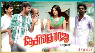 Desingu Raja - Trailer 1 - Vimal, Bindu Madhavi