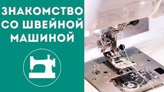 Смотреть онлайн Учимся правильно шить на швейной машинке