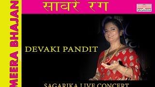 DEVAKI PANDIT / SAVARE RANG /MEERA BHAJAN / SAGARIKA LIVE SHOW