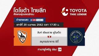 Toyota thai league 20/04/2019 สิงห์ เชียงราย ยูไนเต็ด พบ สมุทรปราการ ซิตี้