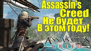 Assassin's Creed не выйдет в 2016 - Ubisoft Делает перерыв [Год без Ассасинов?]