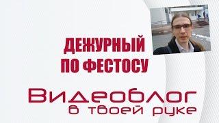 Дежурный по Фестос Выпуск 8 Танец