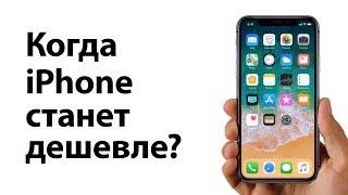 iPhone скоро станет дешевле!