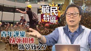 毓民特區:青年嘩變以死相搏 政府倒行逆施須承責
