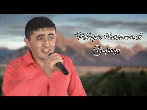 Роберт Каракетов - Украду
