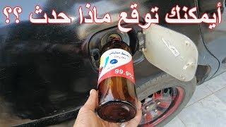 تجربة اضافة الكحول الميثيلى (الميثانول) على البنزين والنتائج غريبة ومحيرة Methanol with fuel   Kholo.pk