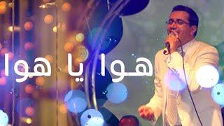 تحميل و مشاهدة Abdelali Anouar - Hawa Ya Hawa عبد العالي انور - هوا يا هوا MP3