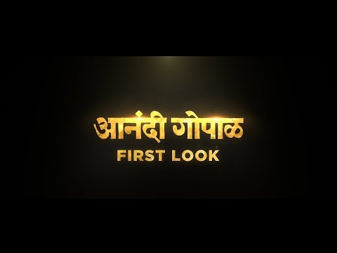 Anandi Gopal  | First Look | Zee Studios | Marathi Movie
