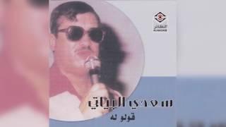 تحميل اغاني Gololoh سعدي البياتي - قولوله MP3