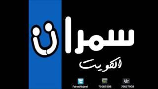 رمزي الا يا صبا نجدي سمرات الكويت