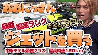【220万円】の最新&最高級ジェットを買う!|【第23回】おおにっちゃんねる