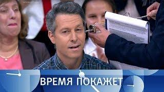 Санкции: вторая волна. Время покажет. Выпуск от 14.09.2018