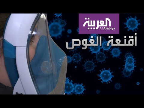 العرب اليوم - شاهد: ابتكار جديد في بلجيكا للتغلب على نقص أجهزة التنفس بسبب