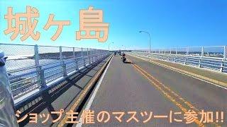 NC750X城ヶ島ツーリング~神奈川県三浦半島をマスツー~