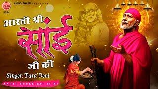 Aarti Shree Sai Guruwar Ki