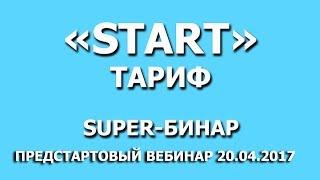 Вебинар по тарифу  START  20 апреля 2017 LeoPays