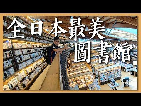 全日本最美的圖書館