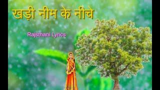 Khadi Neem Ke | खड़ी नीम के नीचे  | Rajasthani Song lyrics | Seema Mishra | Veena | Marwadi Lyrics