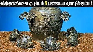 விஞ்ஞானிகளை குழப்பும் 5 பண்டைய தொழில்நுட்பங்கள்