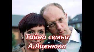 Тайна семьи Арсения Яценюка