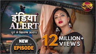 India Alert | New Episode 389 | Khonkhar Haseena ( खूंखार हसिना ) | इंडिया अलर्ट Dangal TV