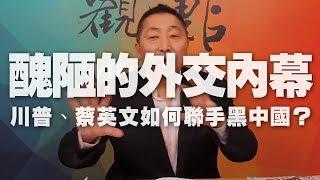 '19.09.27【觀點│龍行天下】醜陋的外交內幕:川普、蔡英文如何聯手黑中國?