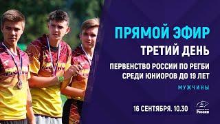 Первенство России по регби среди юниоров до 19 лет день 3