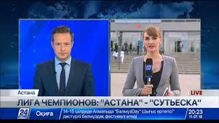 «Астана» начинает свой путь в очередном еврокубковом турнире