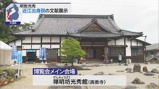 6月12日 びわ湖放送ニュース