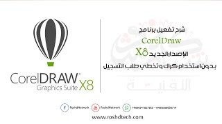 corel draw x8 keygen only download