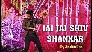 Jai Jai Shiv Shankar | Rajesh Khanna | Best Sangeet Anchor