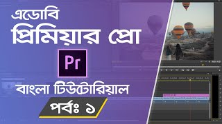 How to Video Edit in Adobe Premiere Pro Bangla Tutorial for Beginners to Advance Part 1
