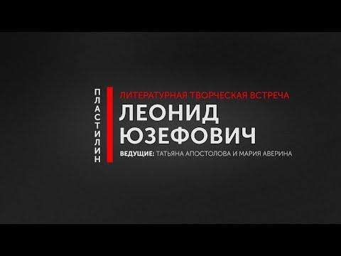 Литературная творческая встреча списателем иисториком Леонидом Юзефовичем