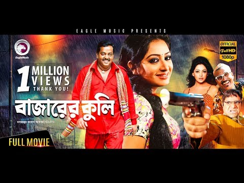 Bangla Movie | Bajarer Kuli | Nipun, Dipjol, Misha | Bengali Movie | Exclusive Release [OFFICIAL]