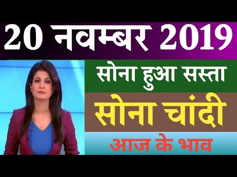 20 नवम्बर 2019 aaj ka Sone ka bhav ll today gold price ll gold rate today ll sone ka bhav