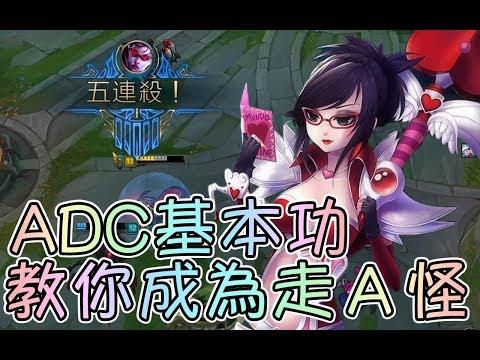嫣兒【英雄聯盟】ADC基本功-走A!成為走A怪看這邊