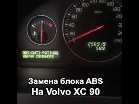 Замена блока ABS на VOLVO XC 90