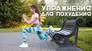 Упражнения для похудения. Круговая тренировка на улице [Workout | Будь в форме]