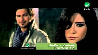 تحميل اغاني Ahmad Hussein Manesitou احمد حسين - مانسيتو MP3