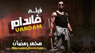 """فيلم الاكشن والمغامرات """"فاندام"""" بطوله النجم محمد رمضان"""""""