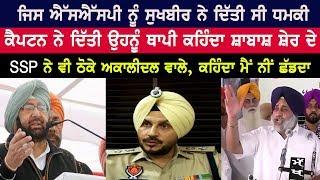 ਐਸਐਸਪੀ ਨੂੰ ਕੈਪਟਨ ਨੇ ਦਿੱਤਾ ਥਾਪੜਾ| SSP Manjit Singh Dhesi