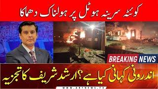 کوئٹہ سرینا ہوٹل دھماکے پر ارشد شریف کا تجزیہ
