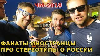 Фанаты-иностранцы про стереотипы о России Fans talk Russian stereotypes World Cup 2018
