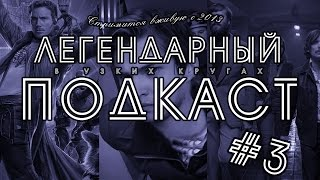 ЛЕГЕНДАРНЫЙ ПОДКАСТ #3 - Стражи Галактики 2, Соколовский, Перестрелка