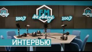 Разговор о том, что происходит в Ростове интересного для молодых людей