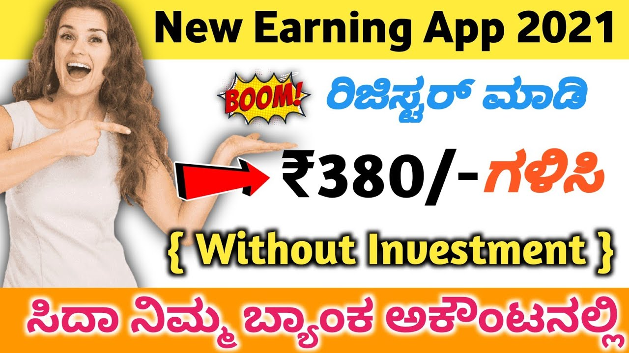New Earning Application Kannada|Make Money Online Without Financial Investment|Earn money|Work From Mobile thumbnail