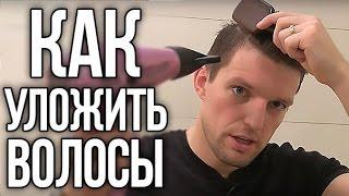 МУЖСКИЕ ПРИЧЕСКИ Как Уложить Волосы Феном за 5 минут