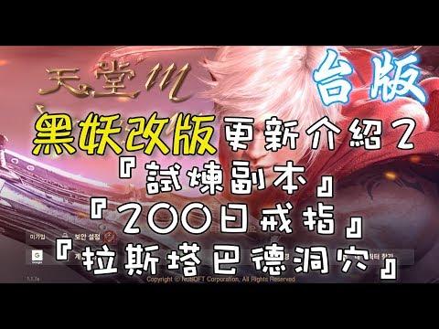 《天堂M》黑妖改版2 『試煉副本』『200日戒指』『拉斯塔巴德洞穴』 (古今小教室/BS/黑暗妖精/改版)