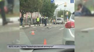 В Ярославле в ДТП погиб мотоциклист