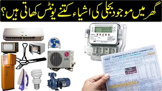 Electricity units monthly consumption of different home appliances | kwh calculation
